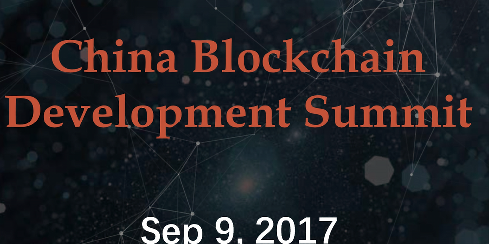 China Blockchain Development Summit