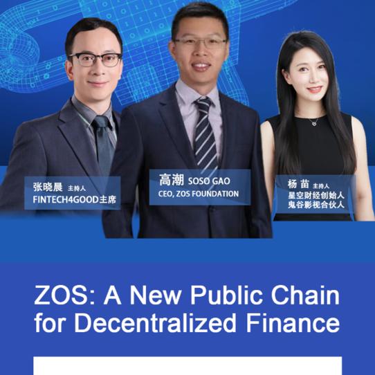 DeFi Tech Talk IV-ZOS: A New Public Chain for Decentralized Finance