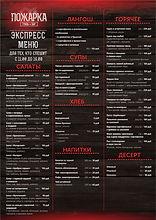 21.01.21 Экспресс меню (1).jpg