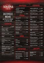 Экспресс меню пожарка