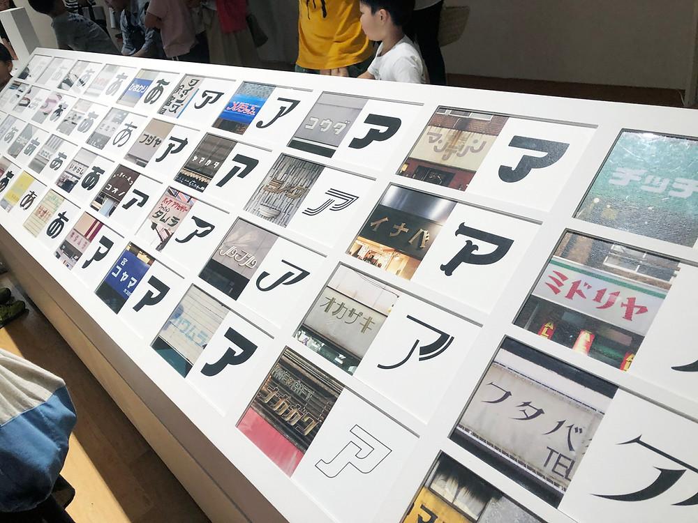 デザインあ展, クリエイティブ, デザイン, 山梨, 美術館, レポート, 体験, 家族, お出かけ, 看板デザイン, グラフィックデザイン, アクロプラス