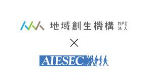 【プレスリリース】NPO地域創生機構とアイセック・ジャパンが業務提携します