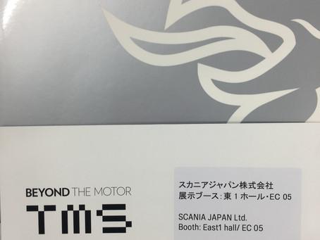 エフジェイモータースよりお知らせです!第45回東京モーターショーが10月27日から11月5日まで東京ビッグサイトで開催されます。当社が提携しているスカニアも今回初出展します!これは見逃せません。是非皆