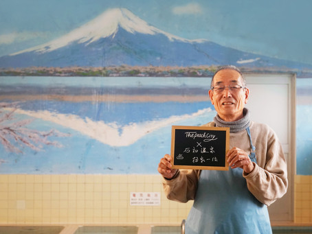 Insight into Isawa Onsen's hospitality How post-war sento* entertain while enjoying their business