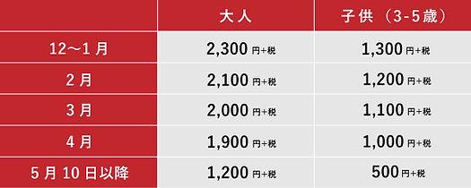 201130_iz_料金表+.jpg