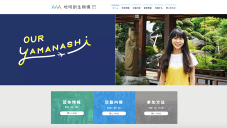 NPO法人地域創生機構のウェブサイトがリニューアルしました