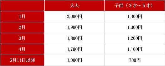 191111_IZ_料金表_jp-1.jpg