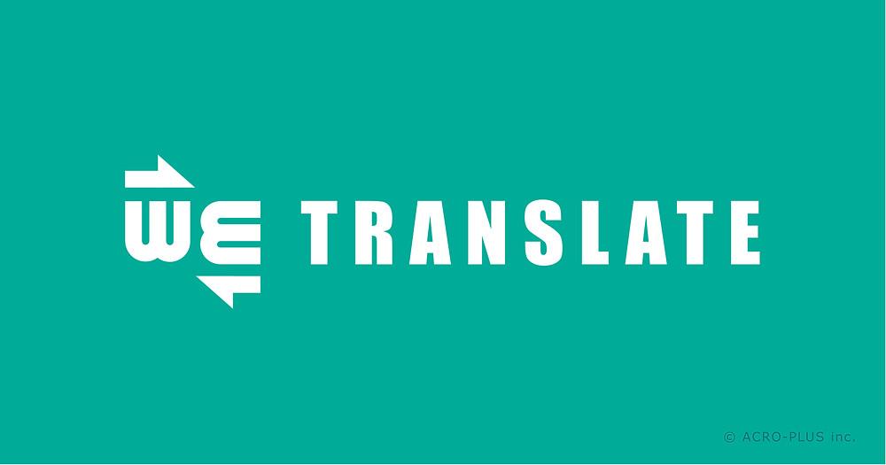WeTranslate, 翻訳, 山梨, アクロプラス, 自動翻訳, プロ翻訳, 多言語, AI, 専門文書, 文献, 映像, インバウンド, 地方創生