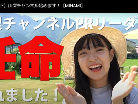 "The Popular YouTuber MINAMI has been appointed as the PR leader of ""Yamanashi Channel"""