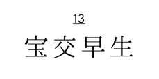 200128_いちご名前-14.png