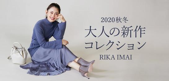 magaseek 20AW 大人の新作コレクション model rika imai