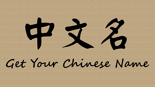 Get Your Tailor-made Chinese Name
