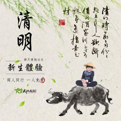 唐詩功夫-清明
