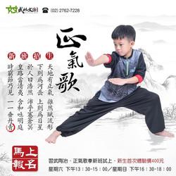 兒童武術《正氣歌》