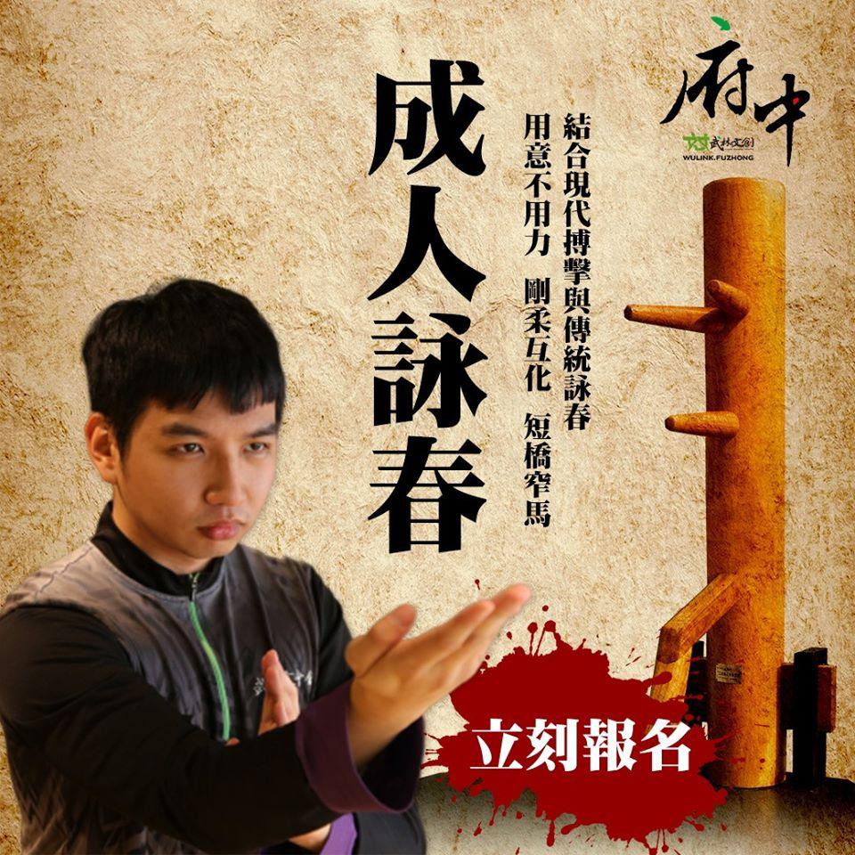 板橋詠春拳