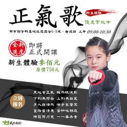 2021正氣歌-兒童全新招生