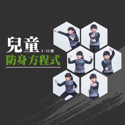兒童武術 台北