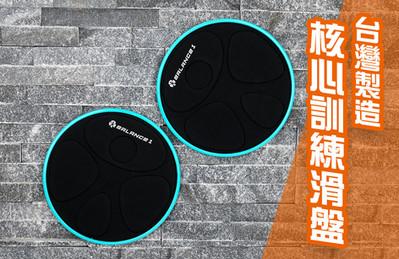 Balance1【7吋滑盤/綠】核心肌群訓練滑盤/平衡盤/核心訓練運動/暖身/四肢鍛鍊