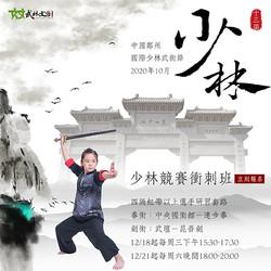 2020少林寺1040