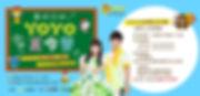 2019夏令營Banner_YO幼官網 850x410_武學營.jpg