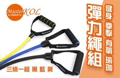 Balance1 彈力繩/彈力帶/阻力帶(黑、藍、黃三條一組)