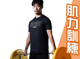 報名平台圖560x380(官網)PACE-Danny老師_燃脂臀腿肌力.jpg
