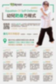 幼兒防身方程式海報-S.jpg