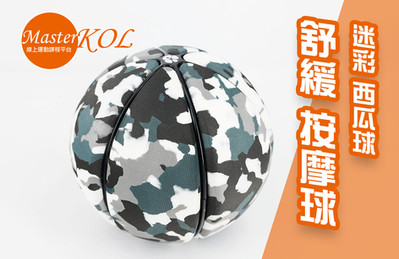 Balance1 西瓜球/按摩球/筋膜/激痛點/放鬆/舒緩/迷彩