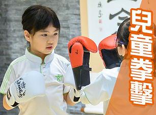 報名平台圖560x380(官網)兒童拳擊.jpg