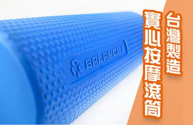 Balance1 實心按摩滾筒/按摩瑜珈柱/EVA瑜珈滾輪滾筒滾棒