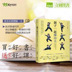 在台北學兒童防身術
