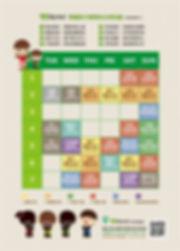 2020武林文創南京旗艦館課表A5_0305_轉外框-S.jpg