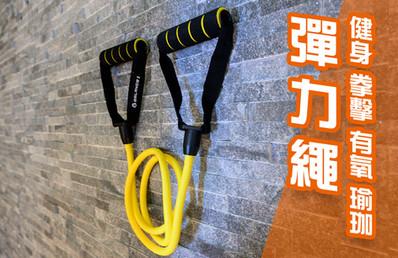 Balance1 彈力繩/黃色