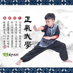 2019正氣武學1040
