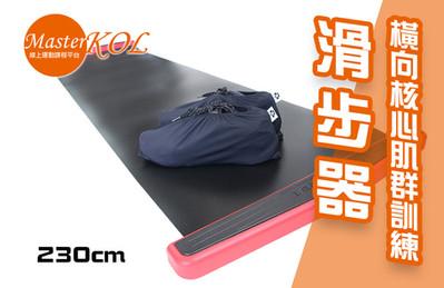 BALANCE 1 橫向核心肌群訓練/滑步器/230cm