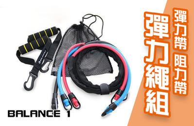 Balance1 彈力繩組/彈力帶 /阻力帶/台灣製造