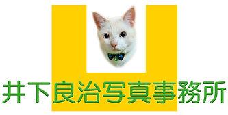 井下良治写真事務所 ロゴ.jpg