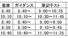 英検の試験時間について