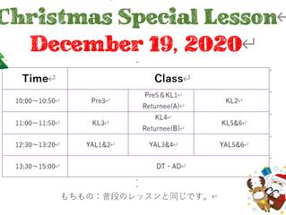 2020年クリスマススペシャルレッスンのお知らせ