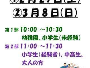 無料体験デーを開催します。