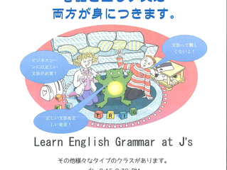 Grammar Class のご紹介