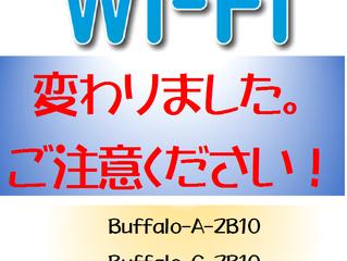 Wifi が変わりました。