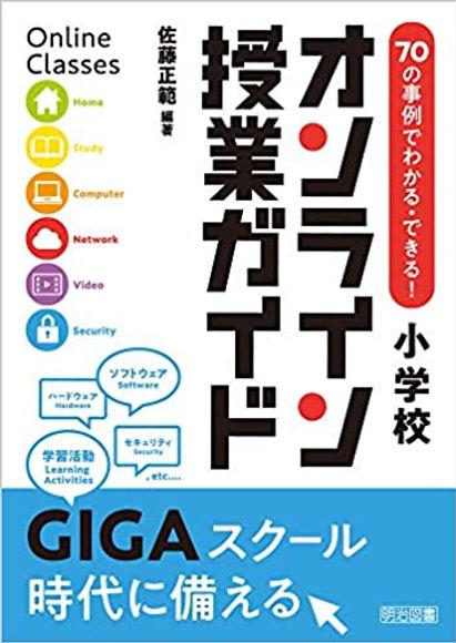 オンライン授業ガイド.jpg