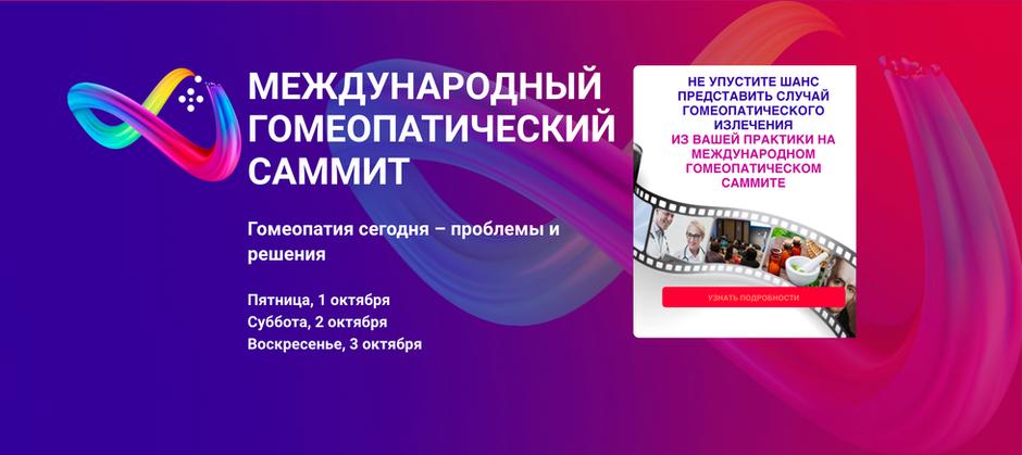 Приглашение на Всемирный гомеопатический саммит
