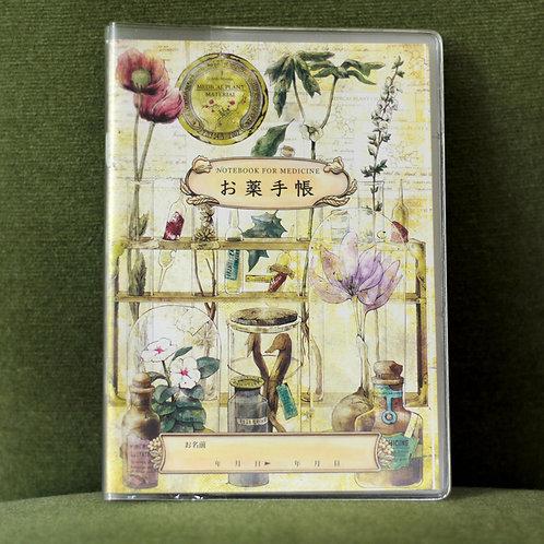 おくすり手帳 薬用植物