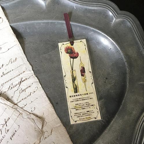 しおり 薬用植物採集の記録004