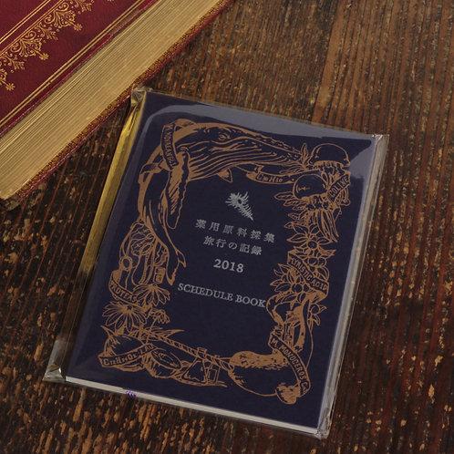 スケジュール手帳 「薬用原料採集の記録2018」