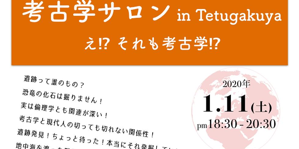 考古学サロンin Tetugakuya え⁉︎それも考古学!?