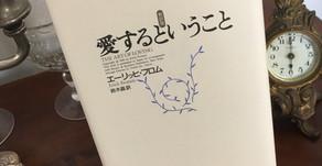 第3回 テツドク『愛するということ』フロム著 12/17