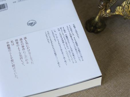 レポート:4月21日第11回 哲学読書会『中動態の世界 意思と責任の考古学』2章を読む